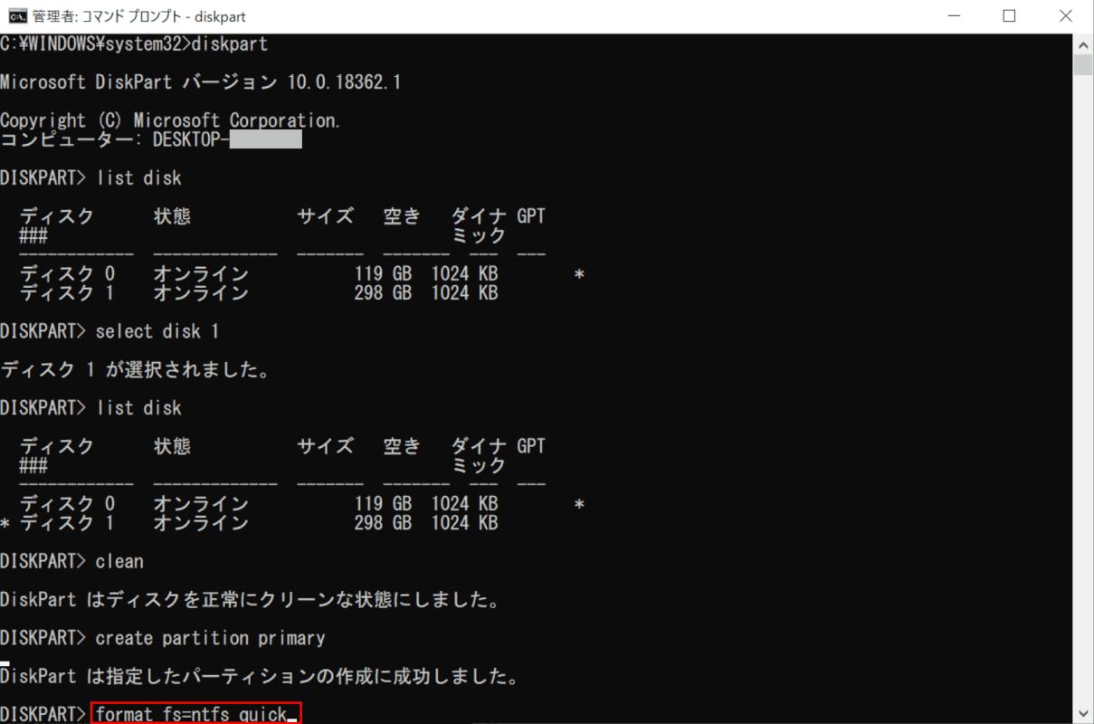コマンドプロンプトでフォーマット、format fs=ntfs quick