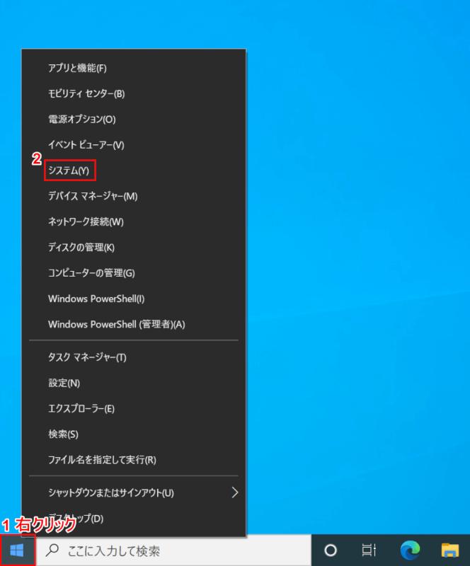 Windowsの設定からコンピュータ名を変更する