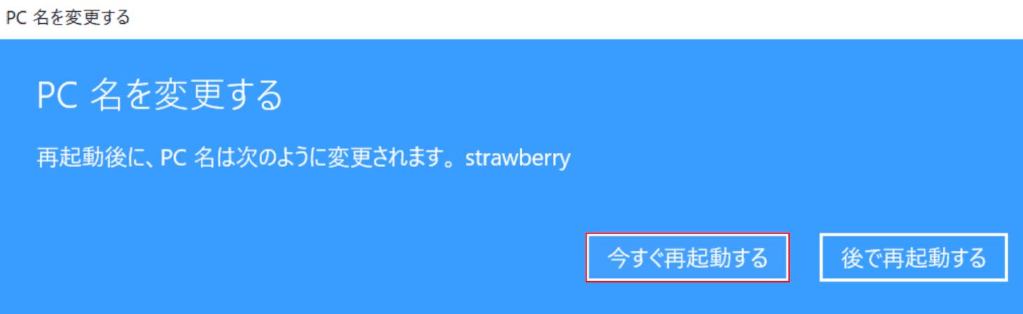 Windowsの設定からコンピュータ名を変更する、今すぐ再起動