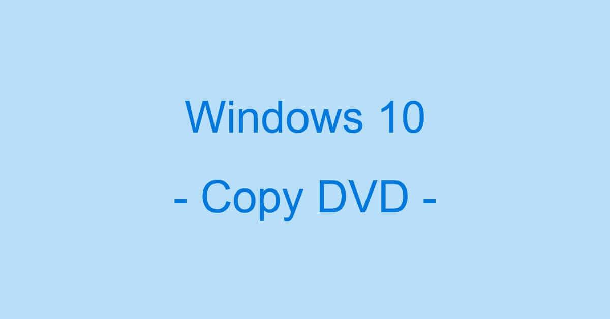Windows 10でDVDをコピーする方法