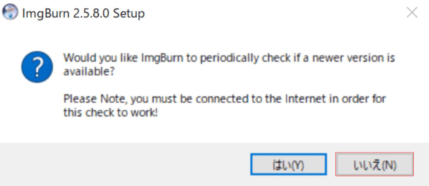 ImgBurnを定期的に更新を確認するダイアログボックス
