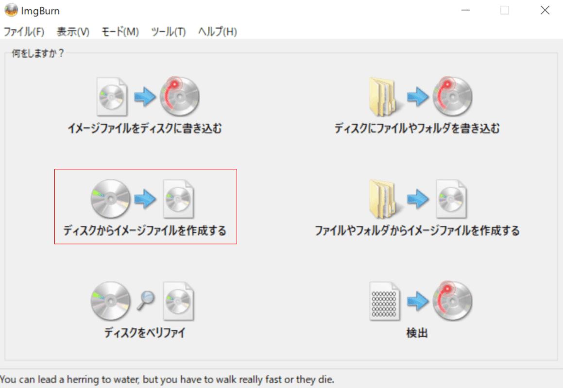 ディスクからイメージファイルを作成するを選択する