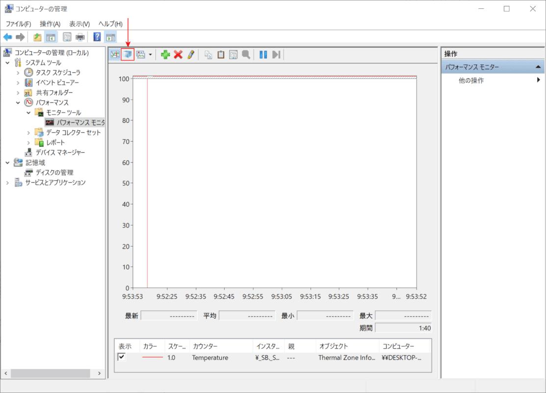 ログデータの値を変更
