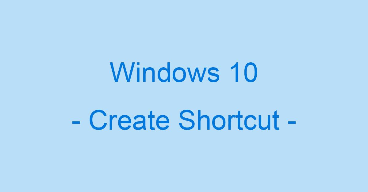 Windows10でショートカットを作成する方法