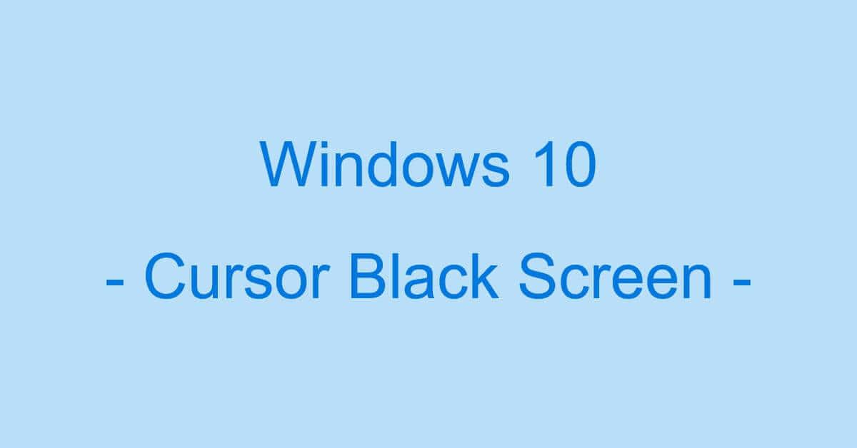 Windows 10で黒い画面のままカーソルだけ表示される場合
