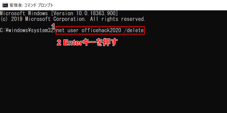 net user ユーザー名 /delete