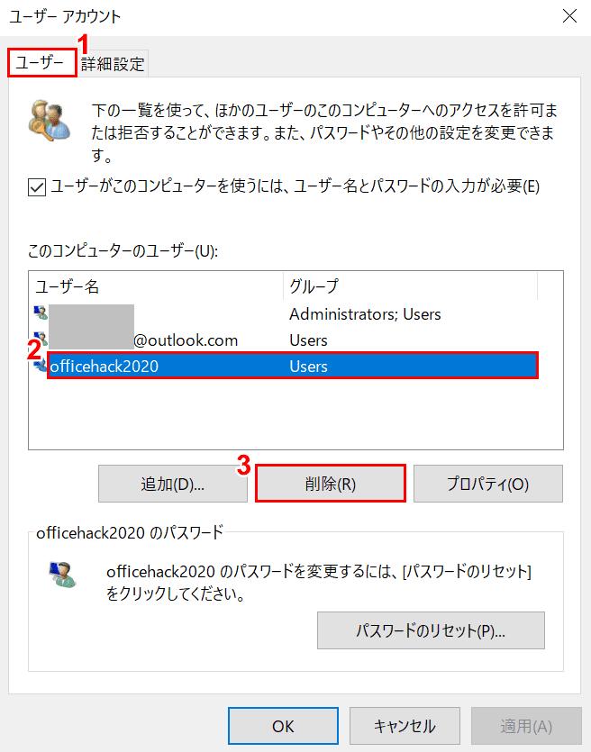 ユーザーアカウントを削除