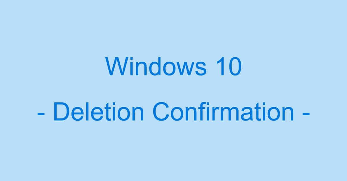 Windows 10でファイル削除確認メッセージの表示方法