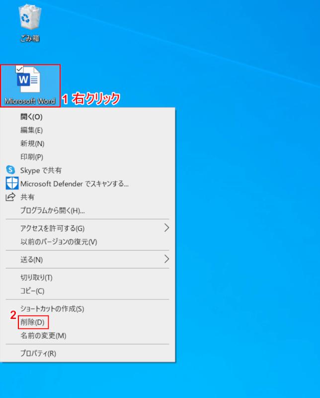 不要なファイルの削除