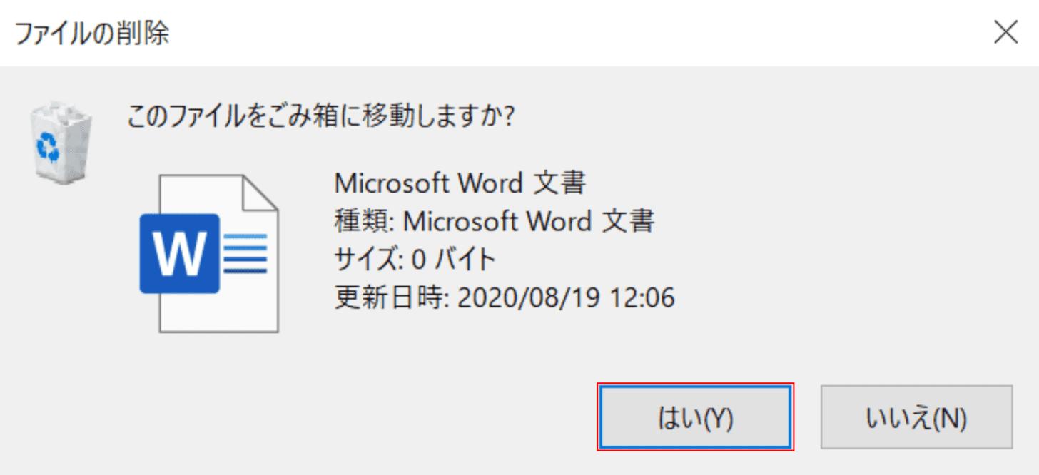 ファイル削除確認メッセージの表示
