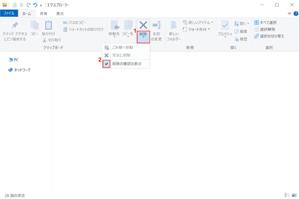 エクスプローラーで設定する、削除の確認の表示をオン