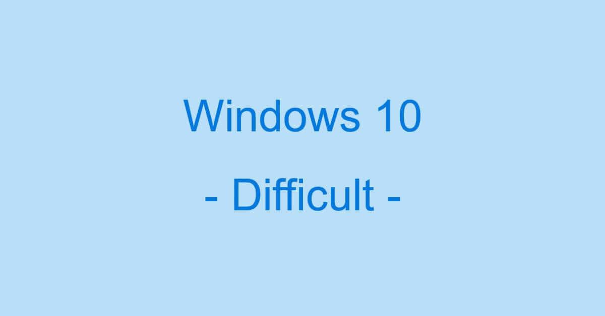 Windows 10が使いにくい?複数の対処法をご紹介