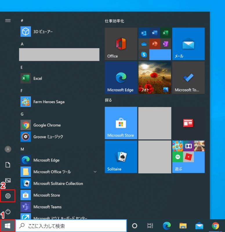 タブレットモードでタスクバーを非表示にする