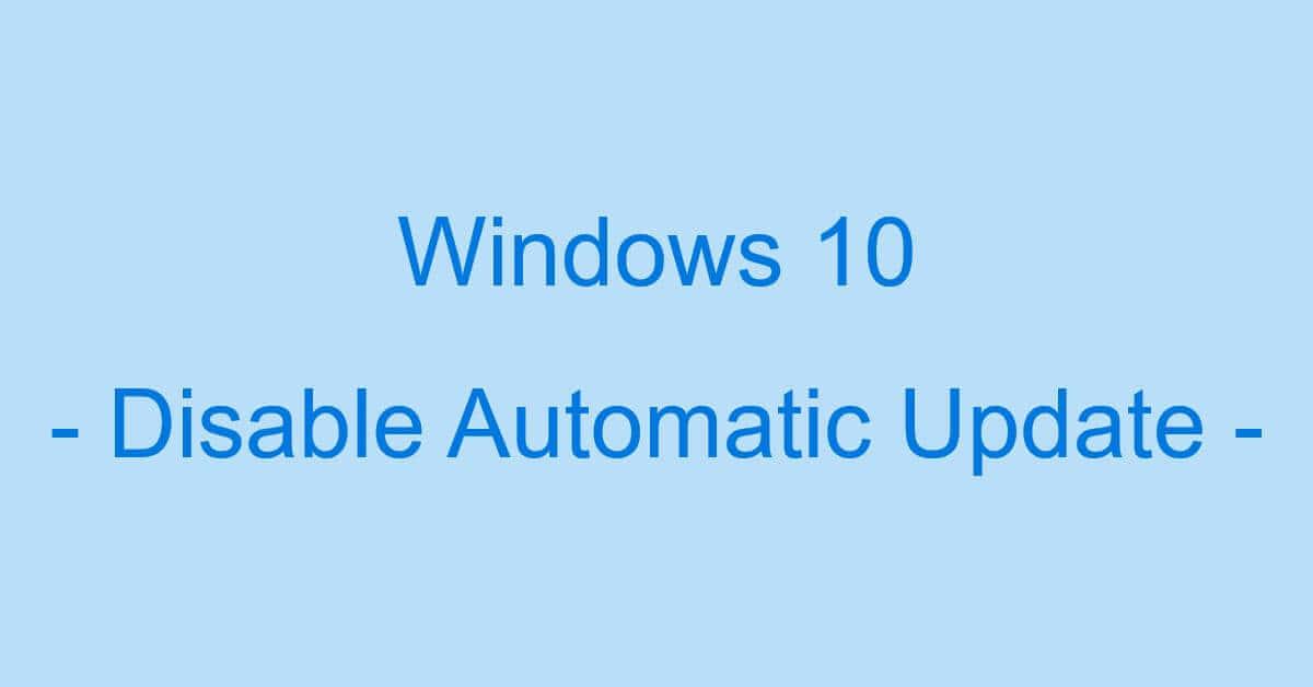 Windows 10の自動更新の無効化や停止する方法