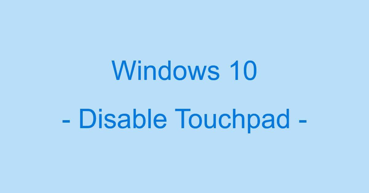 Windows 10のタッチパッドを無効にする設定方法