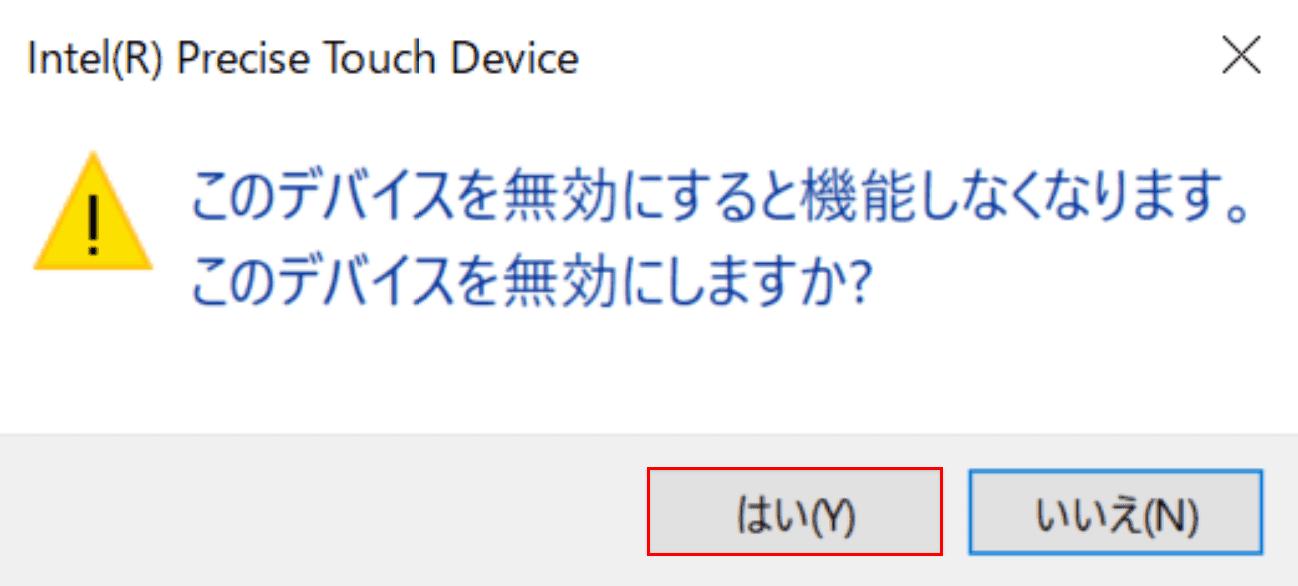 Intel(R)Precise Touch Deviceの無効確認