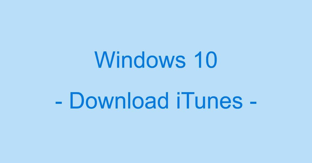 Windows 10でiTunesをダウンロードする方法