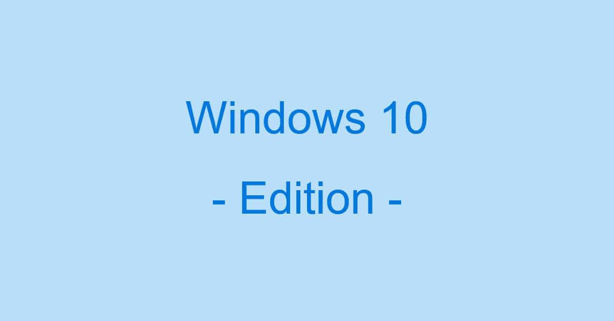 Windows 10のエディションの違い