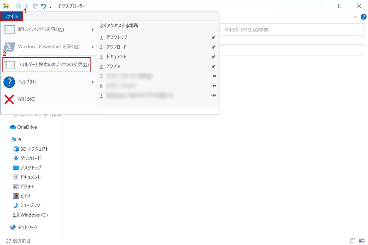 フォルダーと検索のオプションの変更