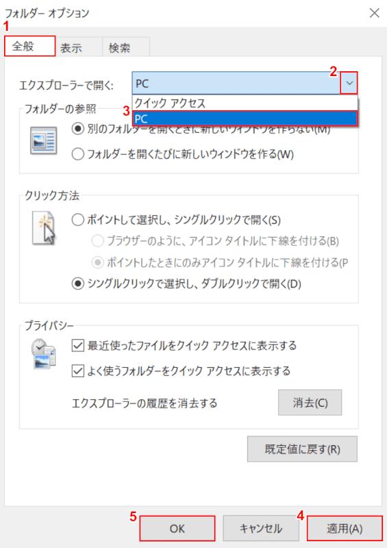 エクスプローラーで開くをPCへ変更