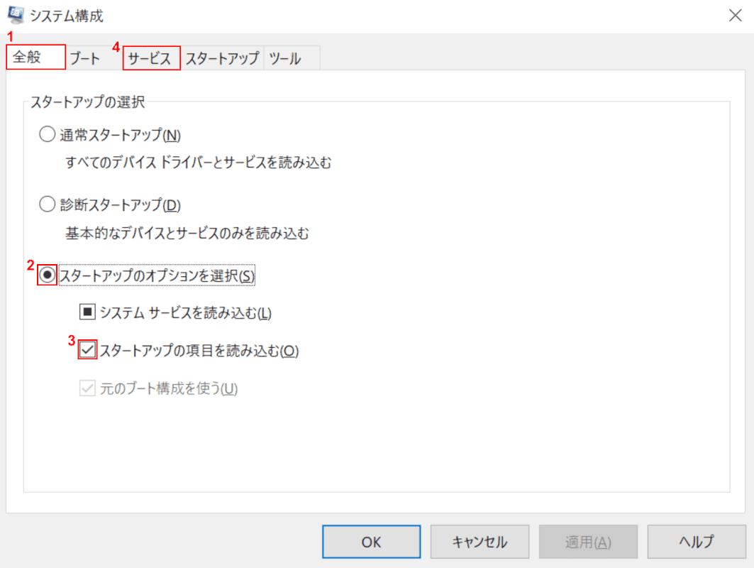 システム構成ダイアログボックス