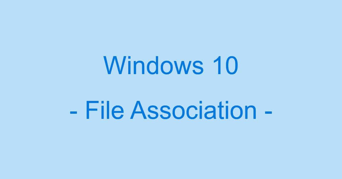 Windows 10で拡張子を関連付けする方法