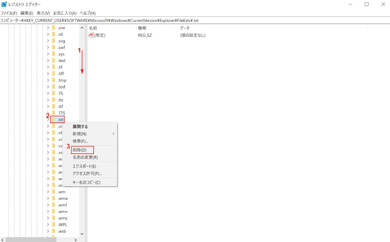 レジストリエディター、HCU、拡張子の削除