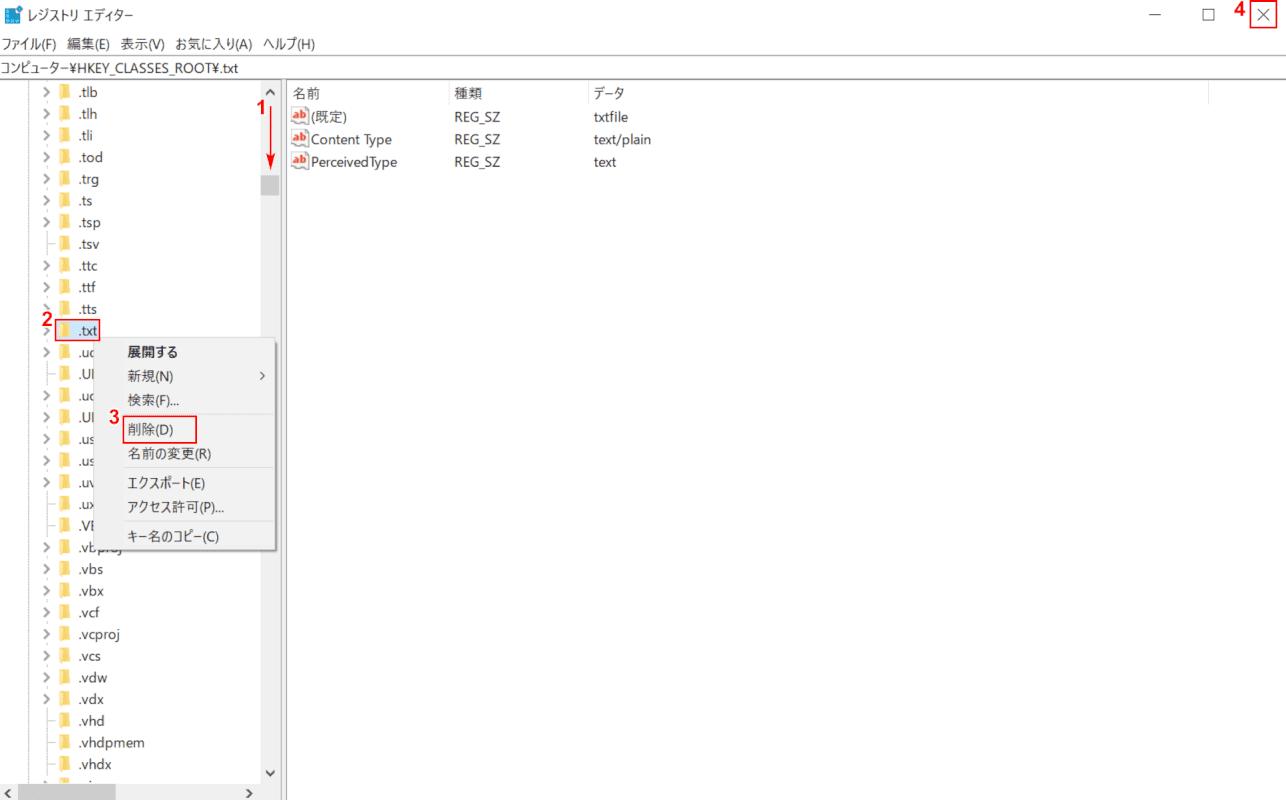 レジストリエディター、HCR、拡張子の削除