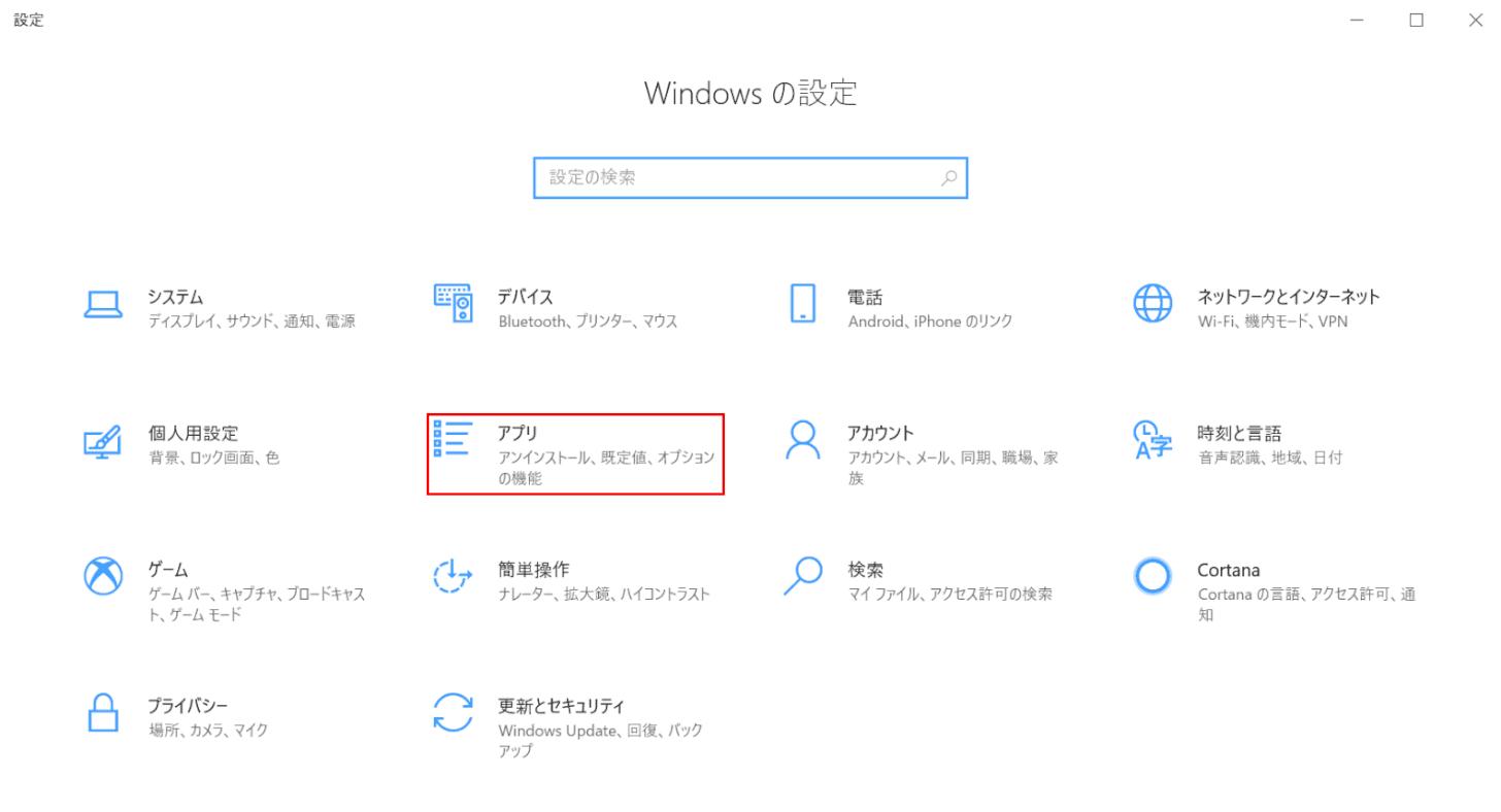 Windows 10で拡張子を関連付けする方法、設定ダイアログボックス