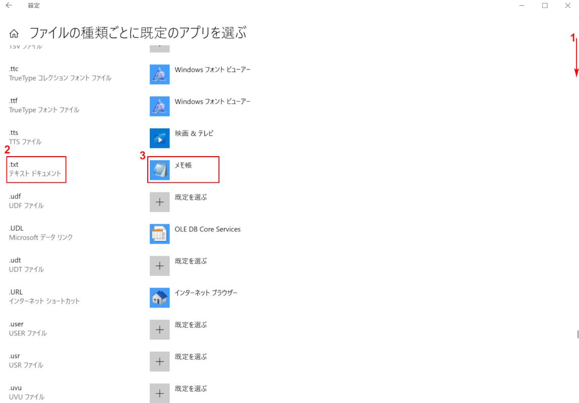 Windows 10で拡張子を関連付けする方法、ファイルの種類ごとに既定のアプリを選ぶ