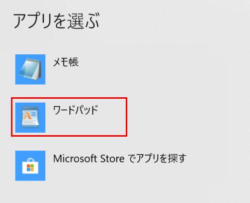 Windows 10で拡張子を関連付けする方法、アプリを選ぶ