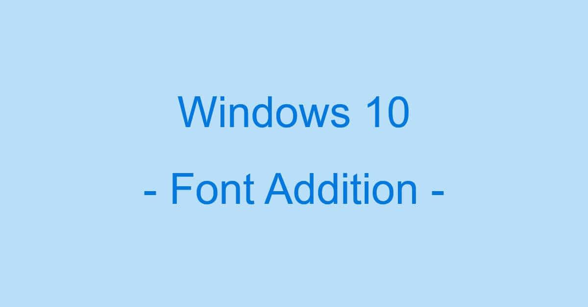 Windows 10のフォントの追加に関する情報