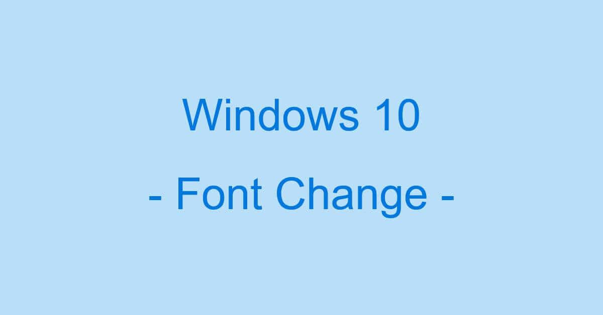 Windows 10でフォントを変更する方法