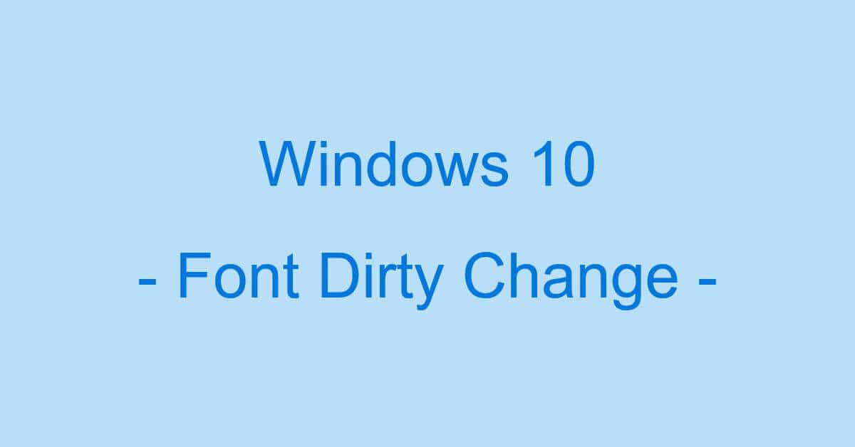「Windows 10 フォントが汚いので一発変更!」でフォントを変更