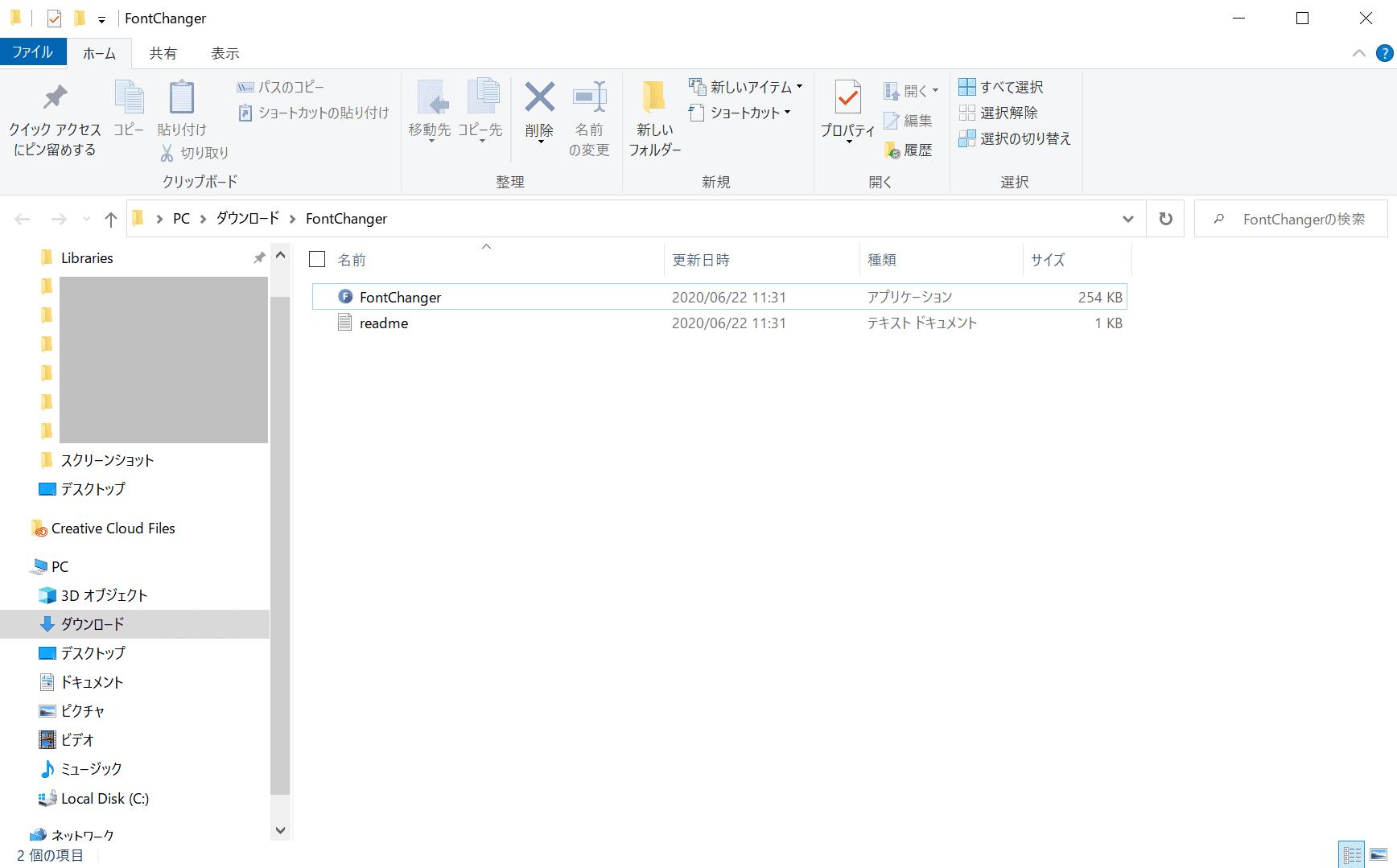 FontChangerフォルダー2