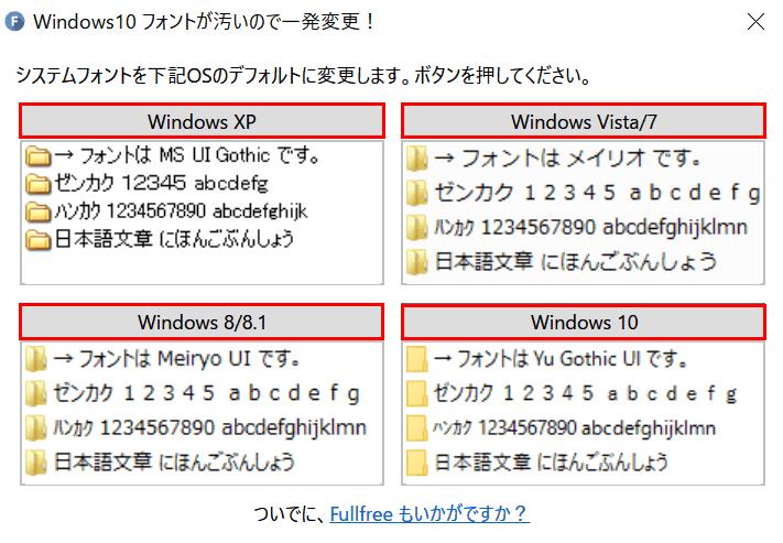 Windows 10 フォントが汚いので一発変更!
