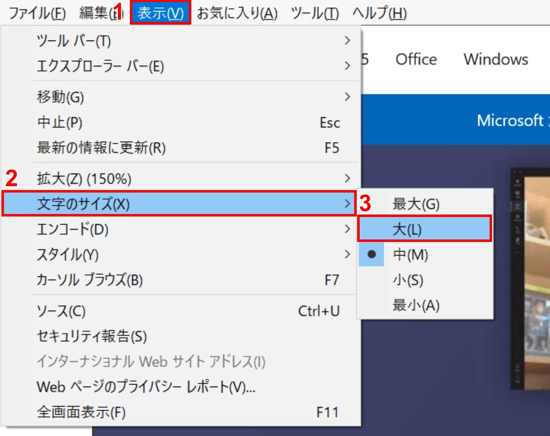 表示→文字サイズ