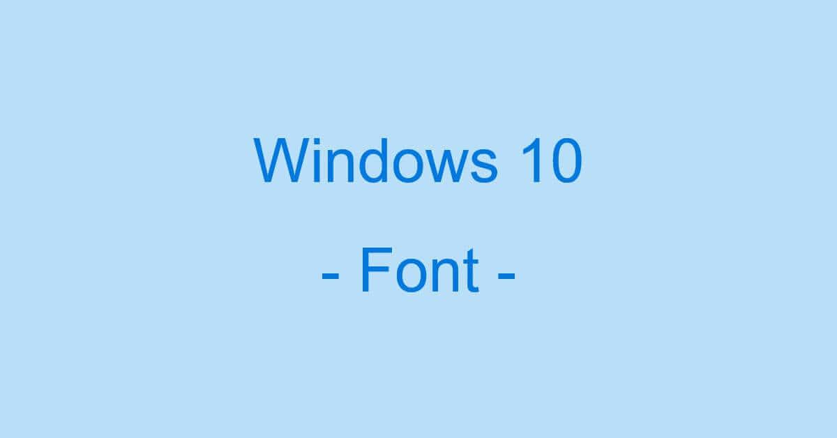 Windows 10のフォントに関する情報
