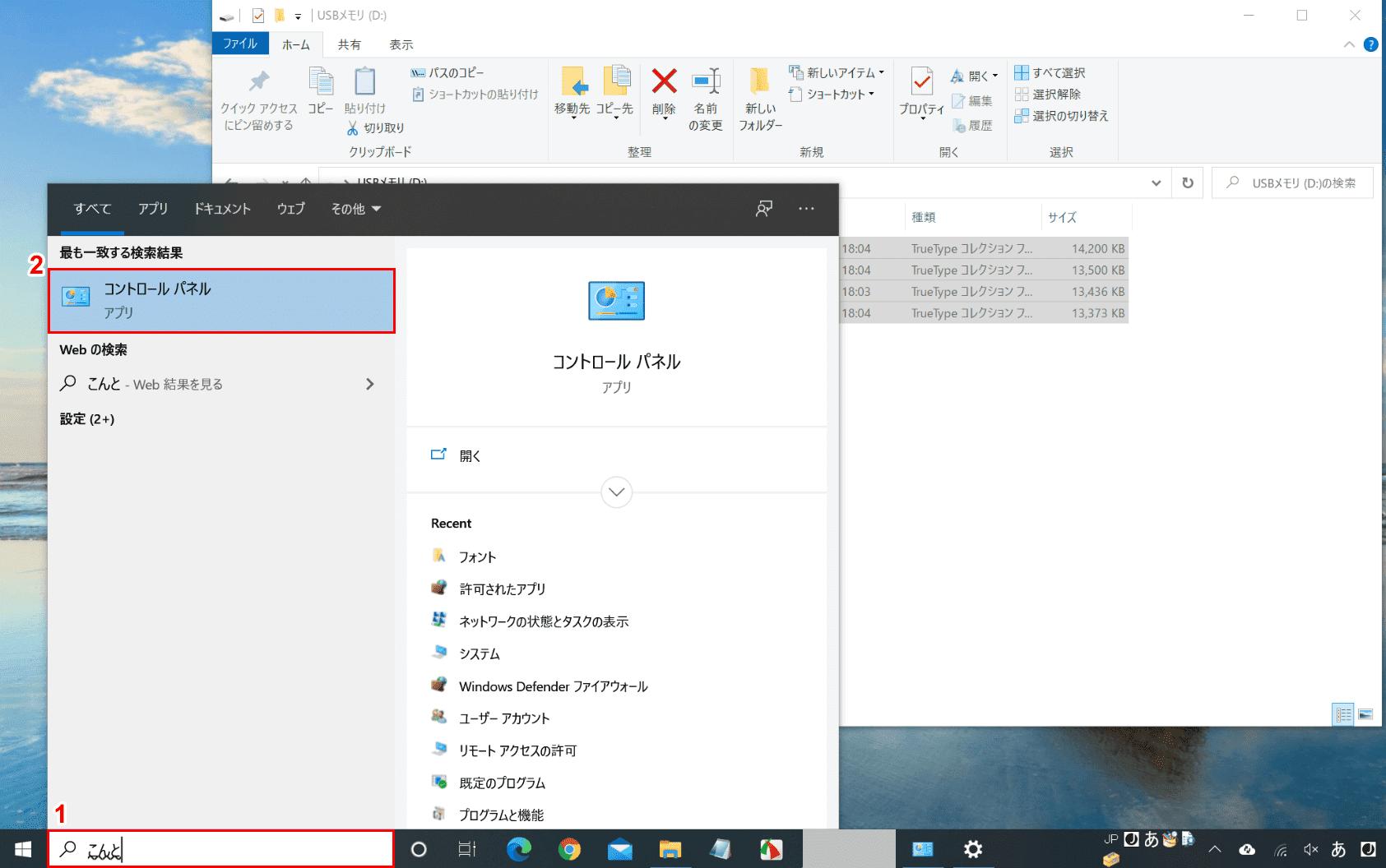 デスクトップ-コントロールパネル
