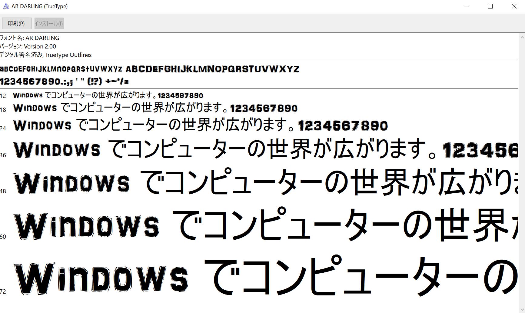 フォント詳細