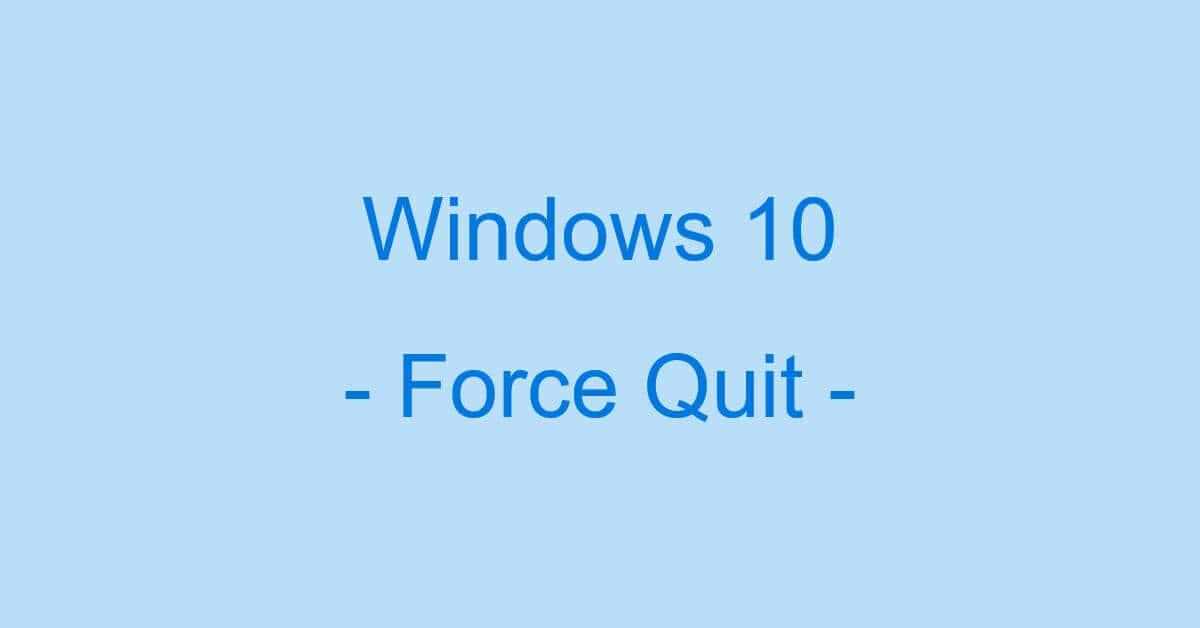 Windows 10の強制終了に関する情報