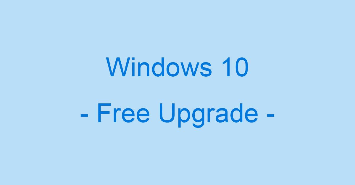 Windows 10に無料でアップグレードする方法