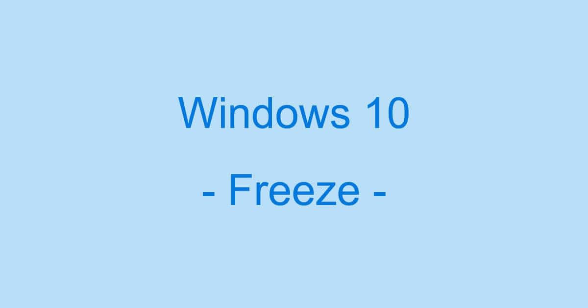 Windows 10のフリーズの原因と対処法