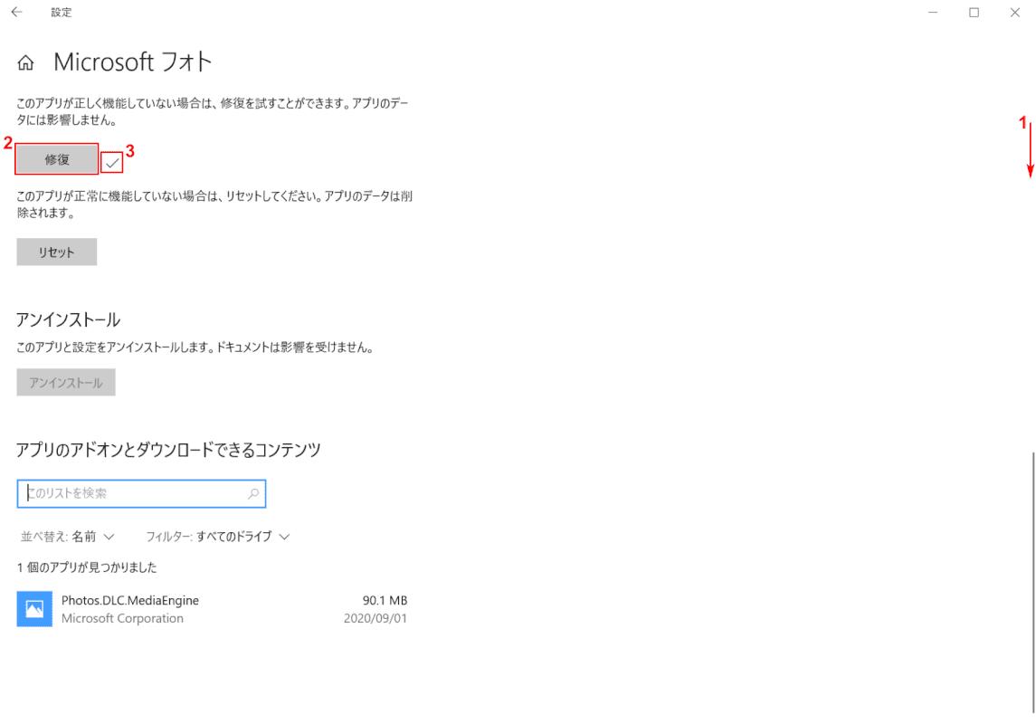 フォトアプリの修復実行
