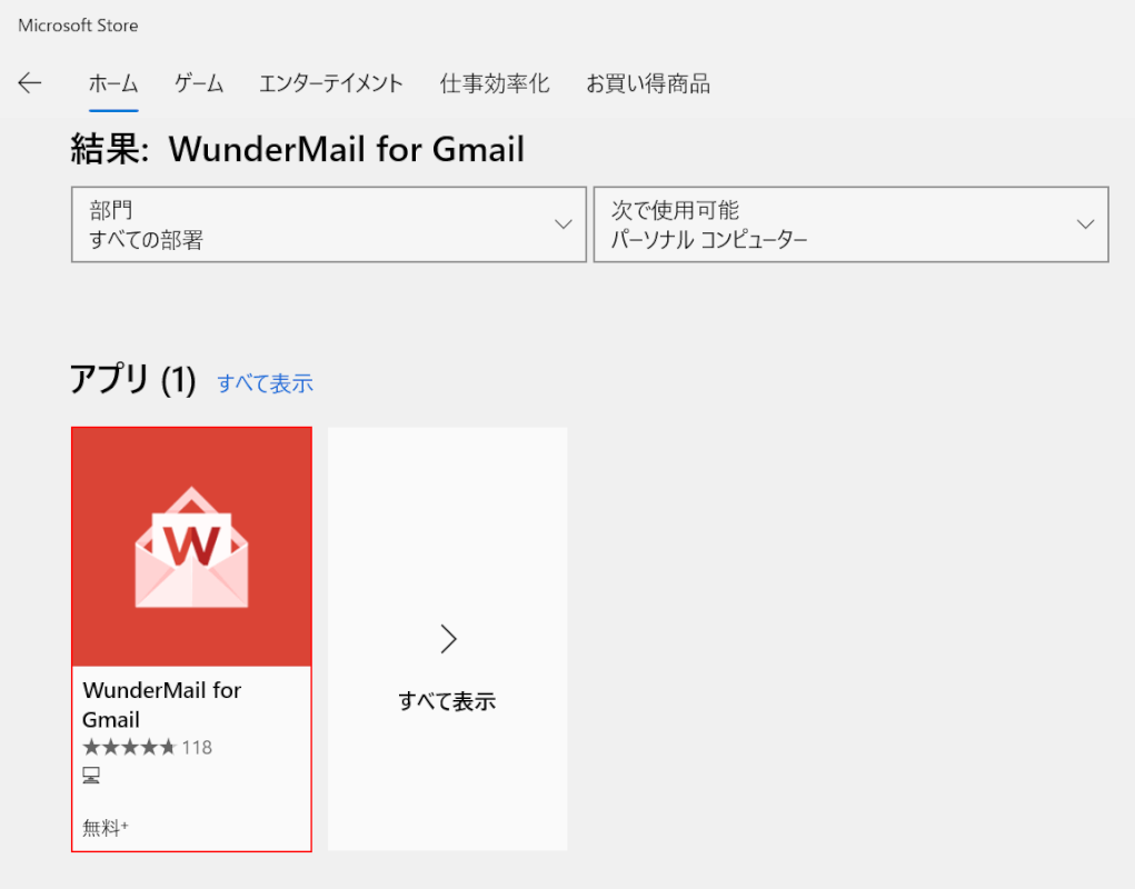 WunderMailを検索する