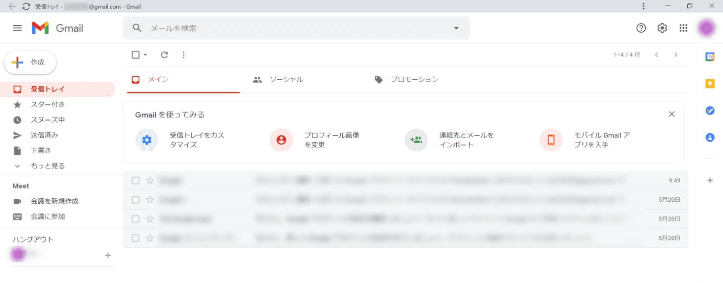 gmailが開く