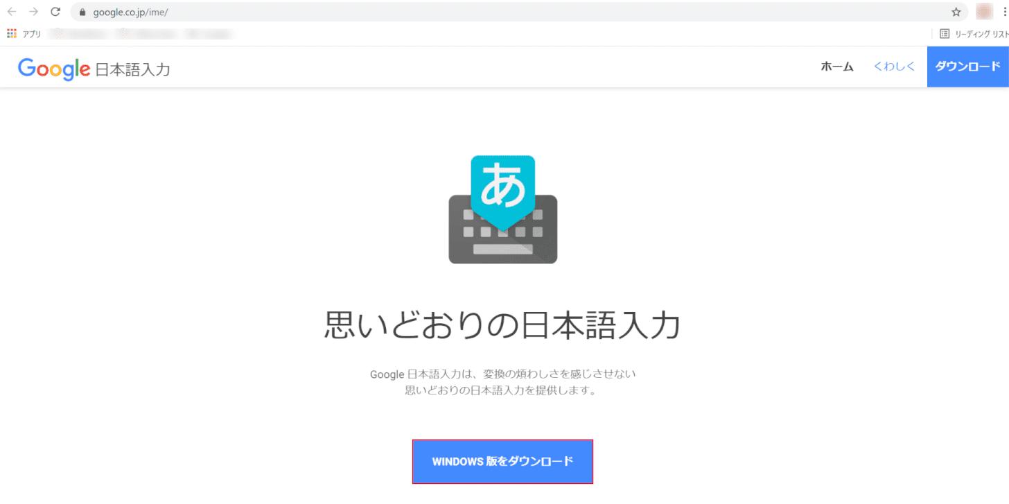 Google 日本語入力ウェブサイト