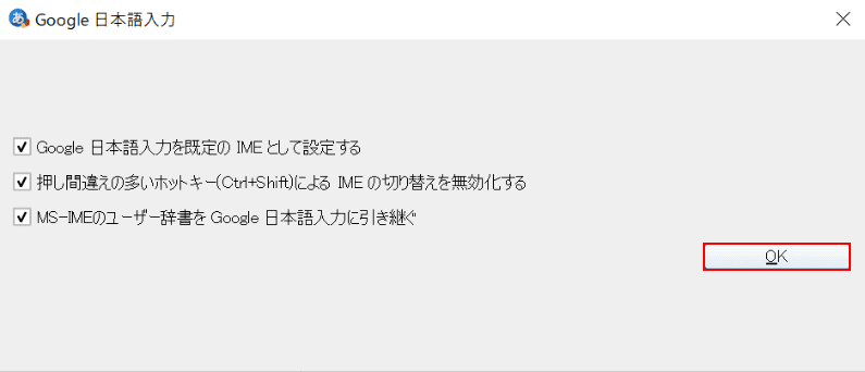 Google 日本語設定