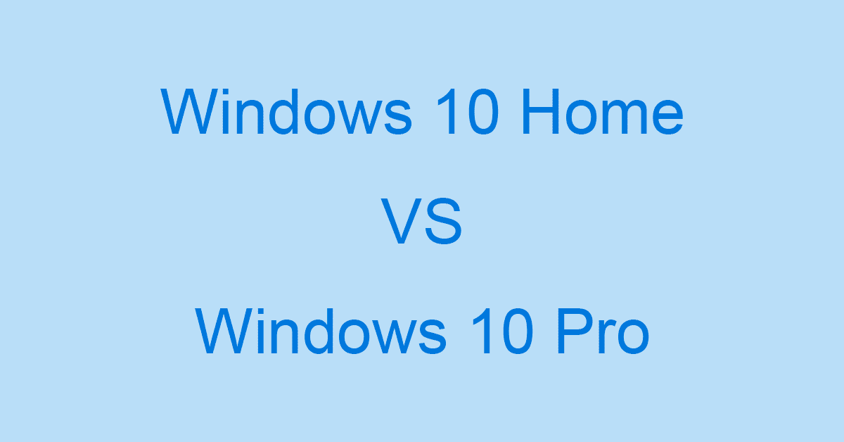 Windows 10 HomeとWindows 10 Proの違いについて