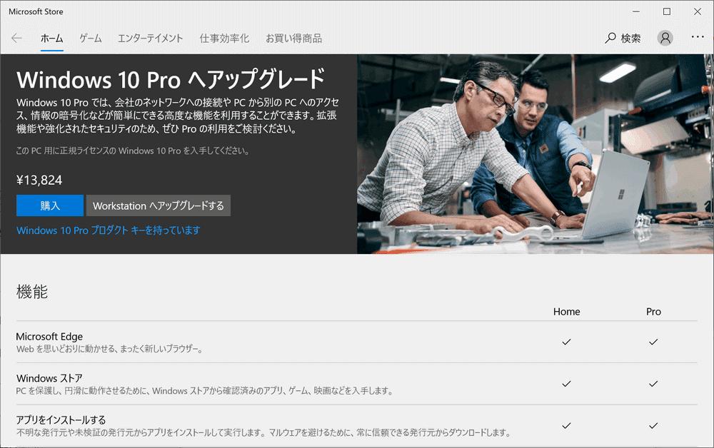 Windows Proへのアップグレード価格